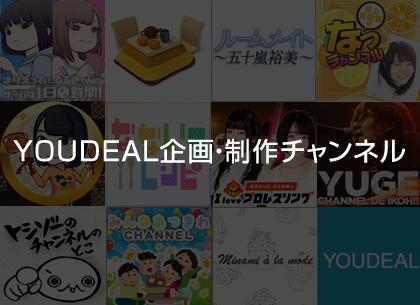 YOUDEAL 企画・制作チャンネル
